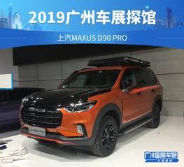 2019广州车展探馆:上汽MAXUS D90 PRO