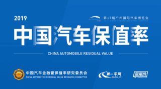 2019廣州車展最新中國汽車保值率報告(官方)