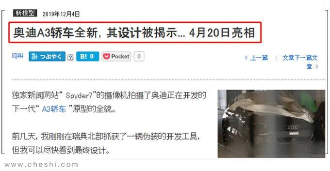 奥迪全新一代A3尺寸加长 明年北京车展全球首发-图2