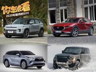 2020年最值得期待的SUV,你怎么看?