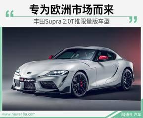 專為歐洲市場而來 豐田Supra 2.0T推限量版車型