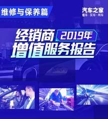 《汽車經銷商增值服務報告》維修保養篇