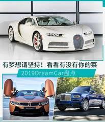 19年DreamCar盤點!看看有沒有你想要的?