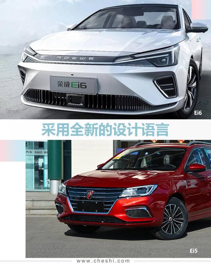 荣威Ei6纯电轿车或14万起 PK几何A/广汽Aion S-图3
