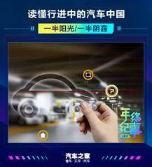 年终纪事2019|读懂行进中的汽车中国