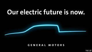面向未来 通用电动皮卡车预告图发布