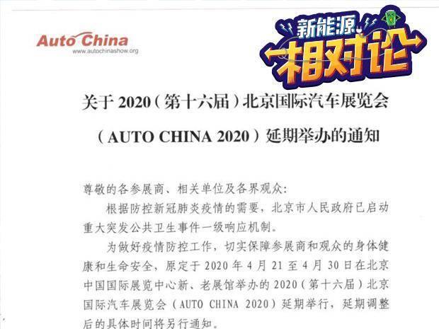 北京车展延期 会影响你买新能源车吗?