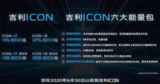 品质感领先同级,吉利ICON正式上市,售11.58-12.88万元