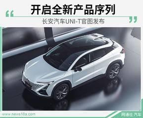 """全新""""引力""""序列首款车型 长安UNI-T官图发布"""
