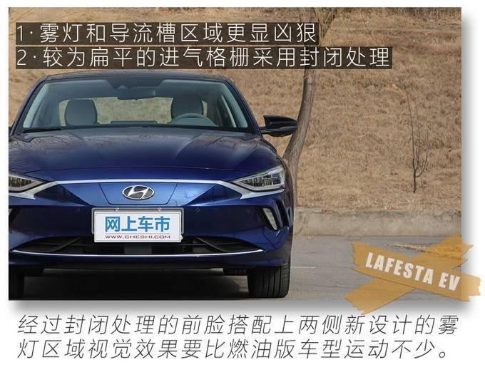 运动感十足北京现代菲斯塔纯电 17.38万就能买-图2