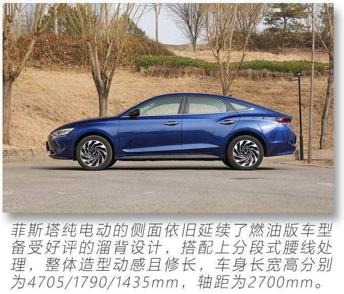 运动感十足北京现代菲斯塔纯电 17.38万就能买-图4