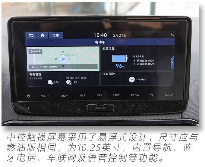运动感十足北京现代菲斯塔纯电 17.38万就能买-图7