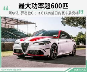 动力超600匹!阿尔法·罗密欧Giulia GTA将发布