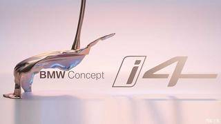 日内瓦车展亮相 宝马i4概念车预告发布