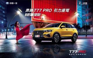 """T77 PRO大玩跨界,助力""""新奔腾""""解锁2020年"""