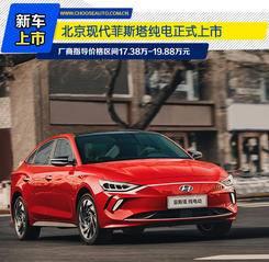 長續航快充電 北京現代首款純電轎車菲斯塔上市