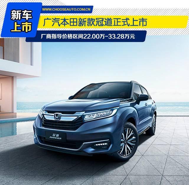 三款SUV新车齐上阵 广本押宝二季度