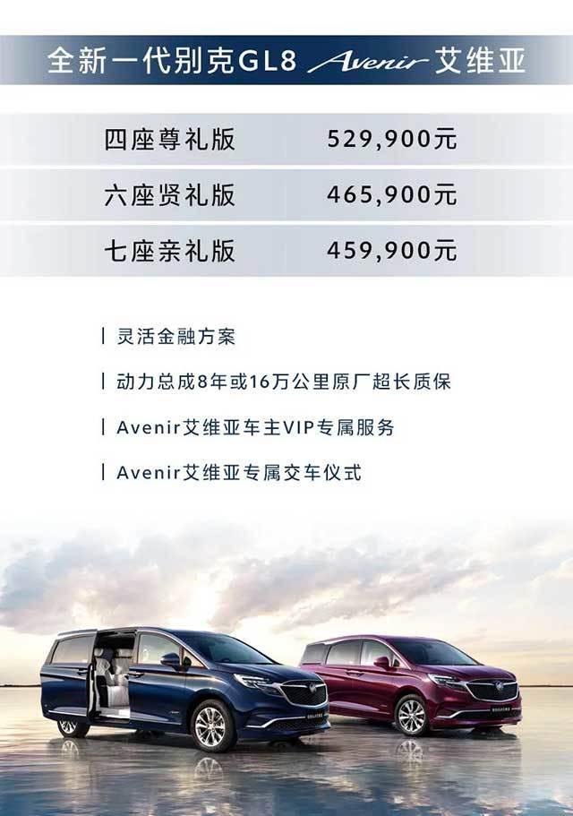 别克GL8 Avenir上市 向更高端MPV市场发起冲击