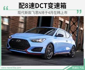 现代新款飞思N将于4月在韩上市 配8速DCT变速箱