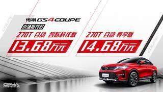 GS4 Coupe出道,广汽传祺亟待新生