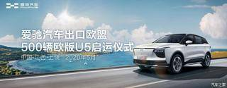 用于海外汽车租赁 定制欧版爱驰U5启运