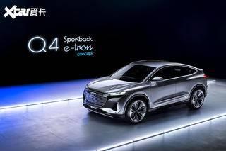奥迪发布Q4 Sportback e-tron 明年上市