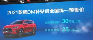 成都车展:改款也有大惊喜 2021款比亚迪唐公布预售价