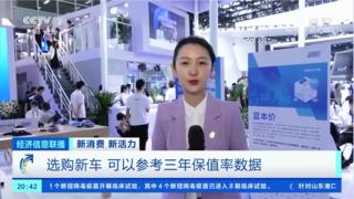 9月26日北京车展,中国汽车金融暨保值率研究委员会接受央视财经专访