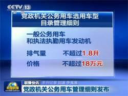 三部门:一般公务用车价格不超18万元