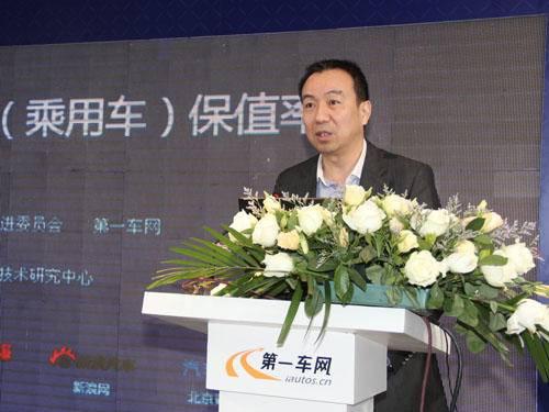 中国汽车保值率发布会现场