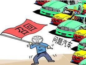 质检总局:广汽丰田召回2000多辆汉兰达