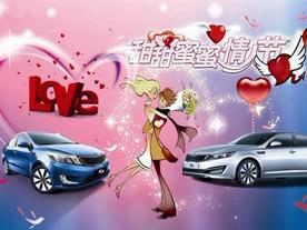 开甜蜜情侣车 过中国情人节