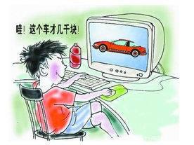 在网上看到一辆心仪二手车 怎么假装内行而不被忽悠?