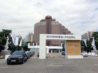 2015BMW尊选二手车鉴赏日申城首发