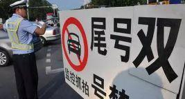 北京正研究车辆限行方案 新办法4月前发布