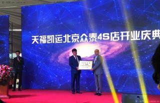 打造众泰S系北方销售基地 北京天福凯运众泰4S店开业