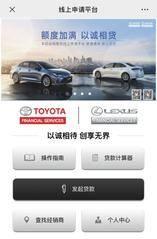 丰田金融服务直播购车节加满你的购车钱包