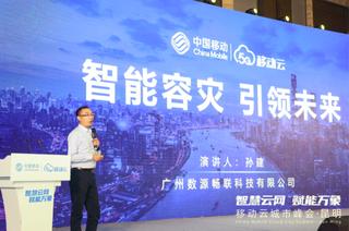 城市峰会|云聚春城,开启数字化转型新征程