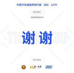 2020上半年《中国汽车保值率报告》正式发布