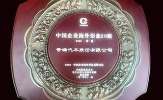 """与社会共谋福祉 奇瑞汽车获""""社会责任杰出企业奖"""""""