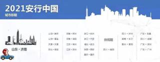 2021安行中国济南首站即将发车,聚首泉城开启全新万里行