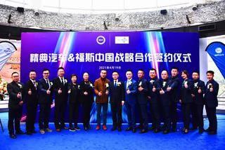 精典汽车与福斯中国战略签约仪式圆满举行