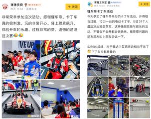 懂车帝「D-Kart极速联盟」落地北京,为驾驶爱好者圆赛车梦