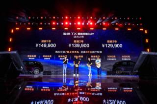 """观中国车市变革,看星途""""与用户共创"""""""