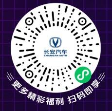 回馈2000万用户厚爱,长安618拼车节火热开启!