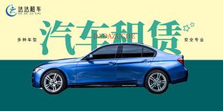 达达租车改进出行方式开创汽车租赁新纪元