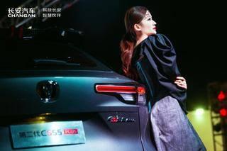 华服共赏 国潮长安 长安第二代CS55PLUS·2021中国重庆国际时尚周领潮开幕