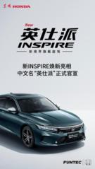 我叫英仕派!东风Honda新INSPIRE正式下线